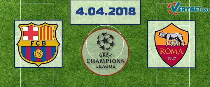 Барселона - Рома 4 апреля 2018 прогноз