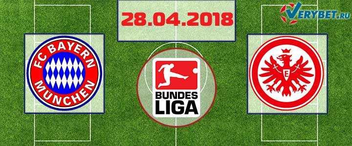 Бавария Айнтархт Ф 28 апреля 2018 прогноз