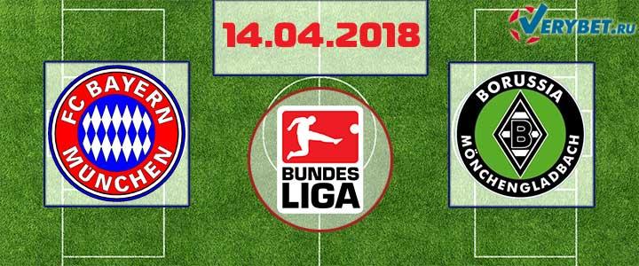 Бавария - Боруссия Менхенгладбах 14 апреля 2018 прогноз