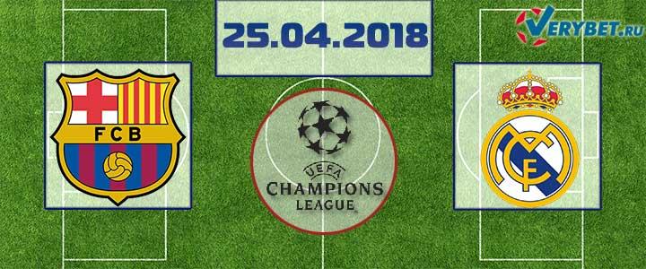 Бавария - Реал Мадрид 25 апреля 2018 прогноз
