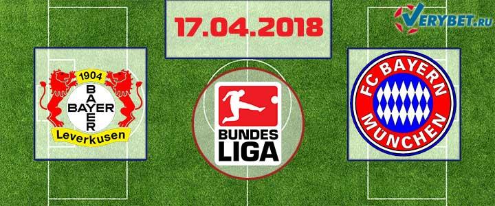 Байер – Бавария 17 апреля 2018 прогноз