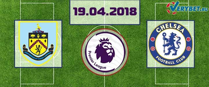 Бёрнли – Челси 19 апреля 2018 прогноз