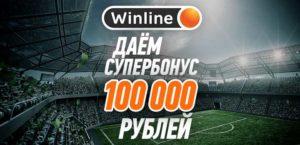 100% до 100 000 рублей в БК Винлайн