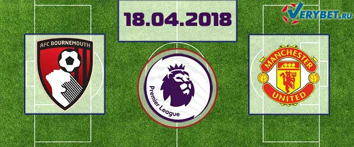 Борнмут – Манчестер Юнайтед 18 апреля 2018 прогноз