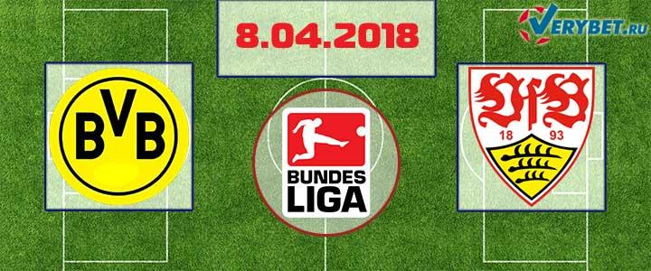 Боруссия Дортмунд – Штутгарт 8 апреля 2018 прогноз