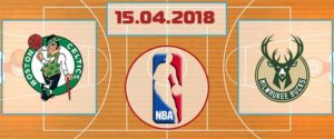 Бостон Селтикс – Милуоки Бакс 15 апреля 2018 прогноз