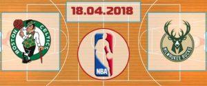 Селтикс – Милуоки Бакс 18 апреля 2018 прогноз