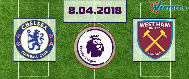 Челси – Вест Хем 8 апреля 2018 прогноз