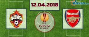 ЦСКА – Арсенал 12 апреля 2018 прогноз