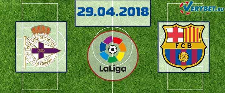 Депортиво – Барселона 29 апреля 2018 прогноз