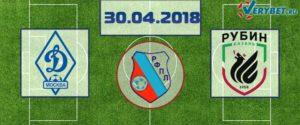 Динамо – Рубин 30 апреля 2018 прогноз