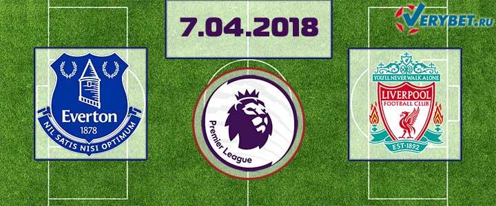 Эвертон - Ливерпуль 7 апреля 2018 прогноз