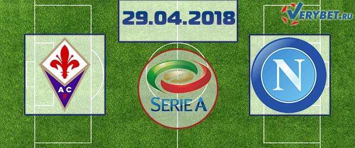 Фиорентина – Наполи 29 апреля 2018 прогноз