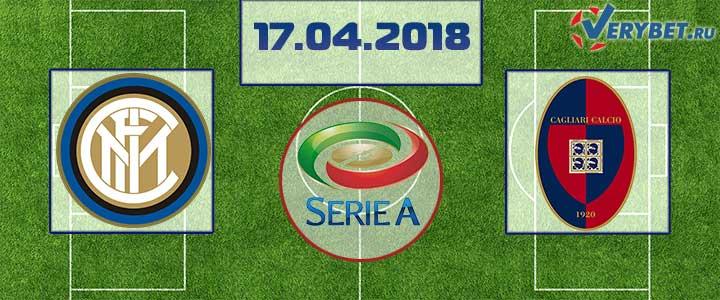 Интер – Кальяри 17 апреля 2018 прогноз