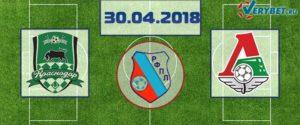 Краснодар – Локомотив 30 апреля 2018 прогноз