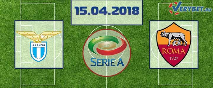 Лацио – Рома 15 апреля 2018 прогноз