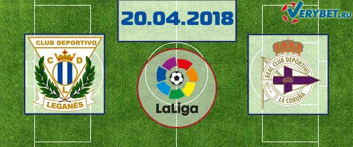 Леганес – Депортиво 20 апреля 2018 прогноз