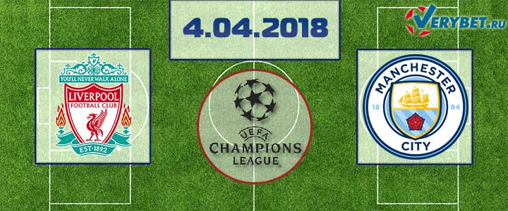 Ливерпуль - Манчестер Сити 4 апреля 2018 прогноз