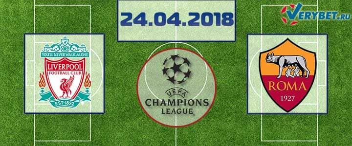 Ливерпуль - Рома 24 апреля 2018 прогноз