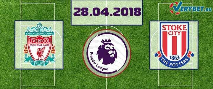 Ливерпуль - Сток Сити 28 апреля 2018 прогноз