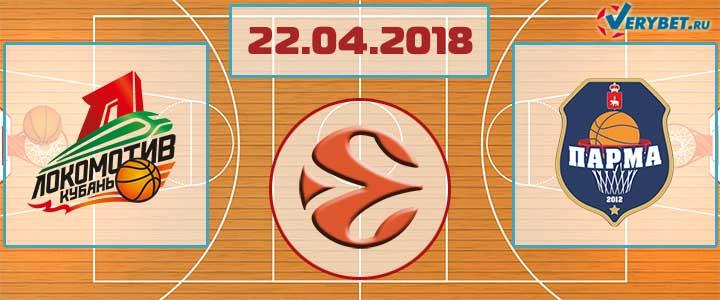 Локомотив-Кубань – Парма 22 апреля 2018 прогноз