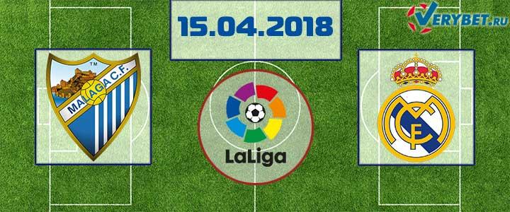 Малага – Реал Мадрид 15 апреля 2018 прогноз