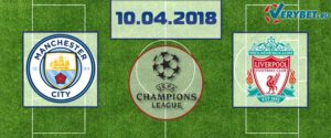 Манчестер Сити - Ливерпуль 9 апреля 2018 прогноз