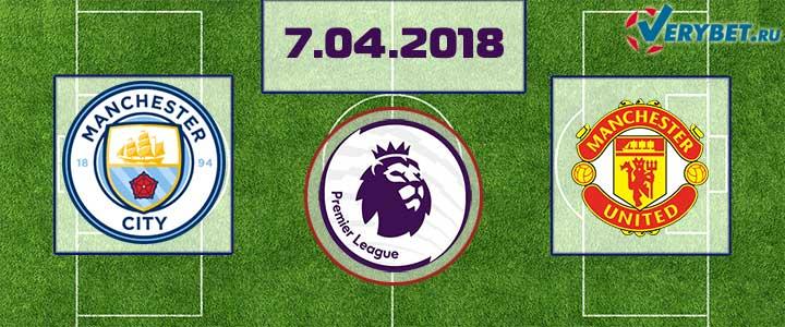 Манчестер Сити - Манчестер Юнайтед 7 апреля 2018 прогноз