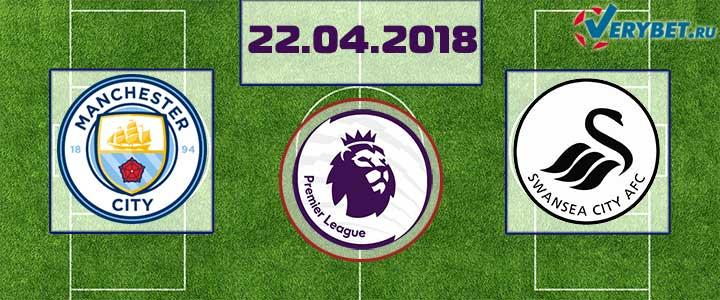 Манчестер Сити - Суонси 22 апреля 2018 прогноз