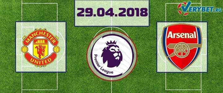 Манчестер Юнайтед - Арсенал 29 апреля 2018 прогноз