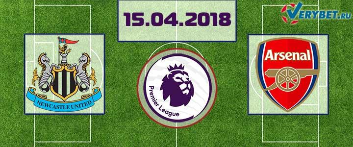 Ньюкасл - Арсенал 15 апреля 2018 прогноз