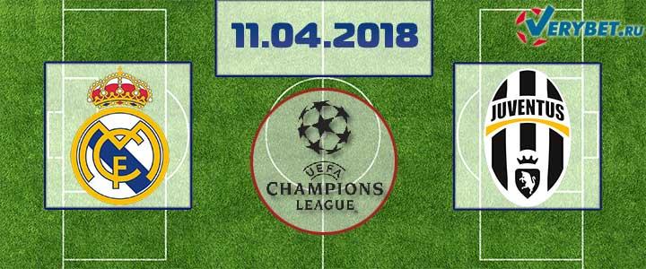 Реал Мадрид - Ювентус 11 апреля 2018 прогноз