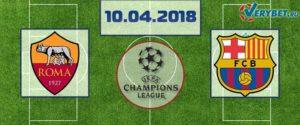 Рома - Барселона 9 апреля 2018 прогноз