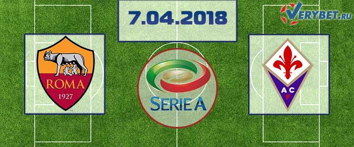 Рома – Фиорентина 7 апреля 2018 прогноз