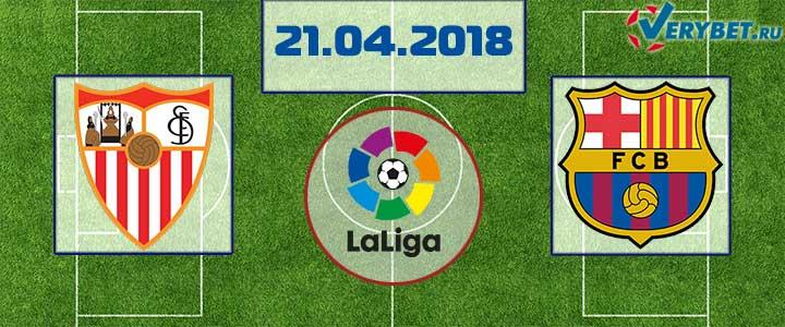 Севилья – Барселона 21 апреля 2018 прогноз