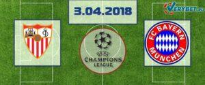 Севилья – Бавария 3 апреля 2018 прогноз