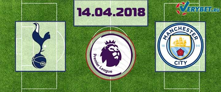 Тоттенхем – Манчестер Сити 14 апреля 2018 прогноз