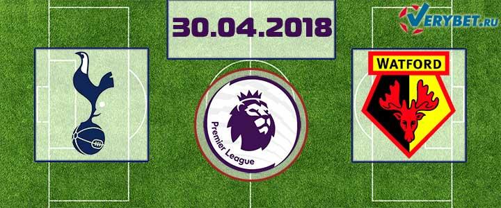 Тоттенхэм - Уотфорд 30 апреля 2018 прогноз