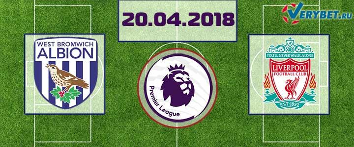 Вест Бромвич - Ливерпуль 20 апреля 2018 прогноз