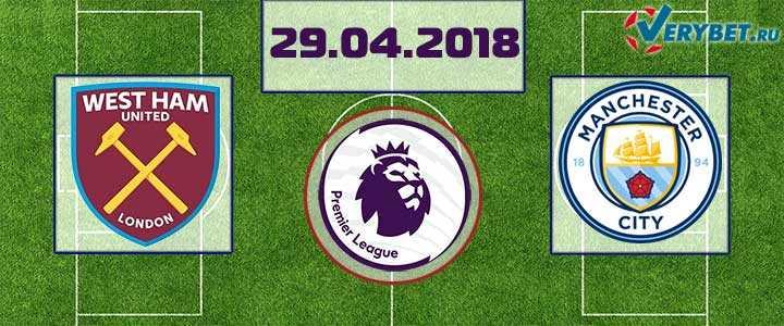Вест Хэм - Манчестер Сити 29 апреля 2018 прогноз
