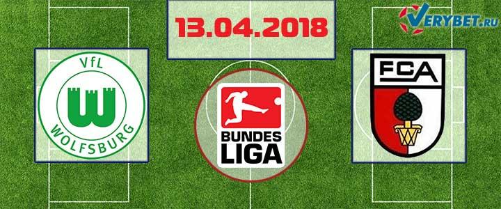 Вольфсбург - Аугсбург 13 апреля 2018 прогноз