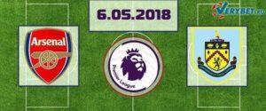 Арсенал - Бернли 6 мая 2018 прогноз