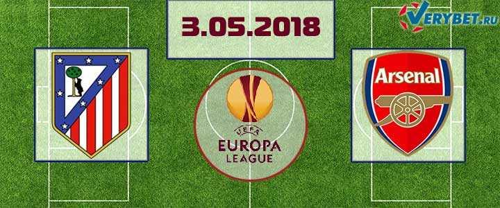 Атлетико – Арсенал 3 мая 2018 прогноз