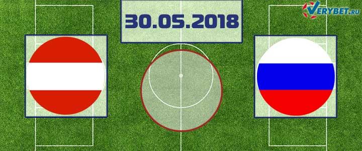 Австрия - Россия 30 мая 2018 прогноз