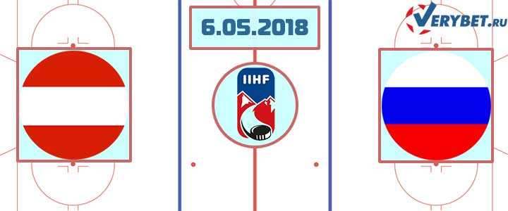 Австрия - Россия 6 мая 2018 прогноз