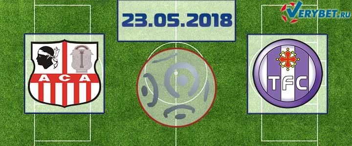 Аяччо – Тулуза 23 мая 2018 прогноз