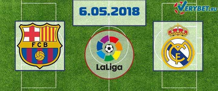 Барселона – Реал Мадрид 6 мая 2018 прогноз