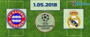 Реал Мадрид - Бавария 1 мая 2018 прогноз