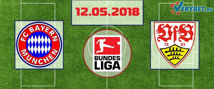 Бавария - Штутгарт 12 мая 2018 прогноз