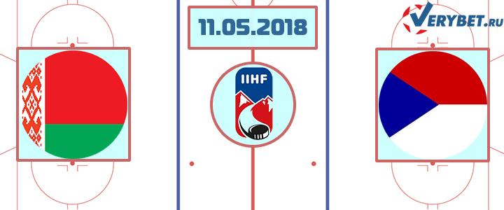 Беларусь – Чехия 11 мая 2018 прогноз